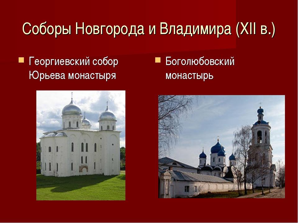 Соборы Новгорода и Владимира (XII в.) Георгиевский собор Юрьева монастыря Бог...