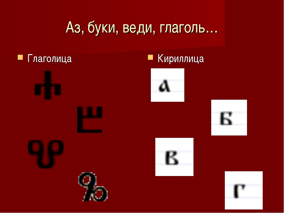 Аз, буки, веди, глаголь… Глаголица Кириллица