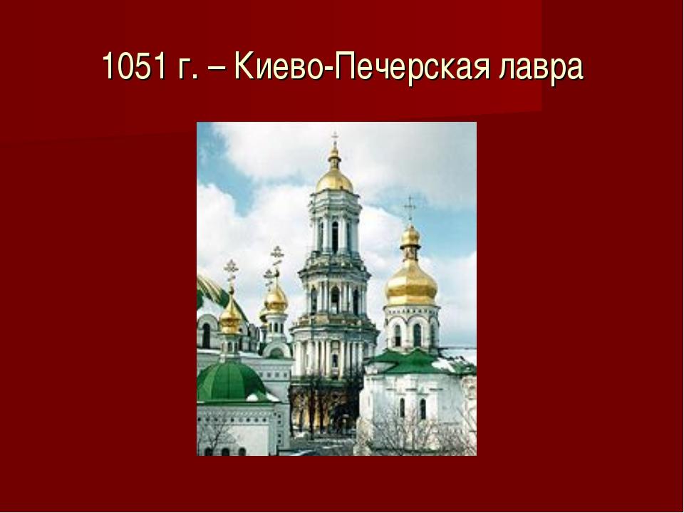 1051 г. – Киево-Печерская лавра