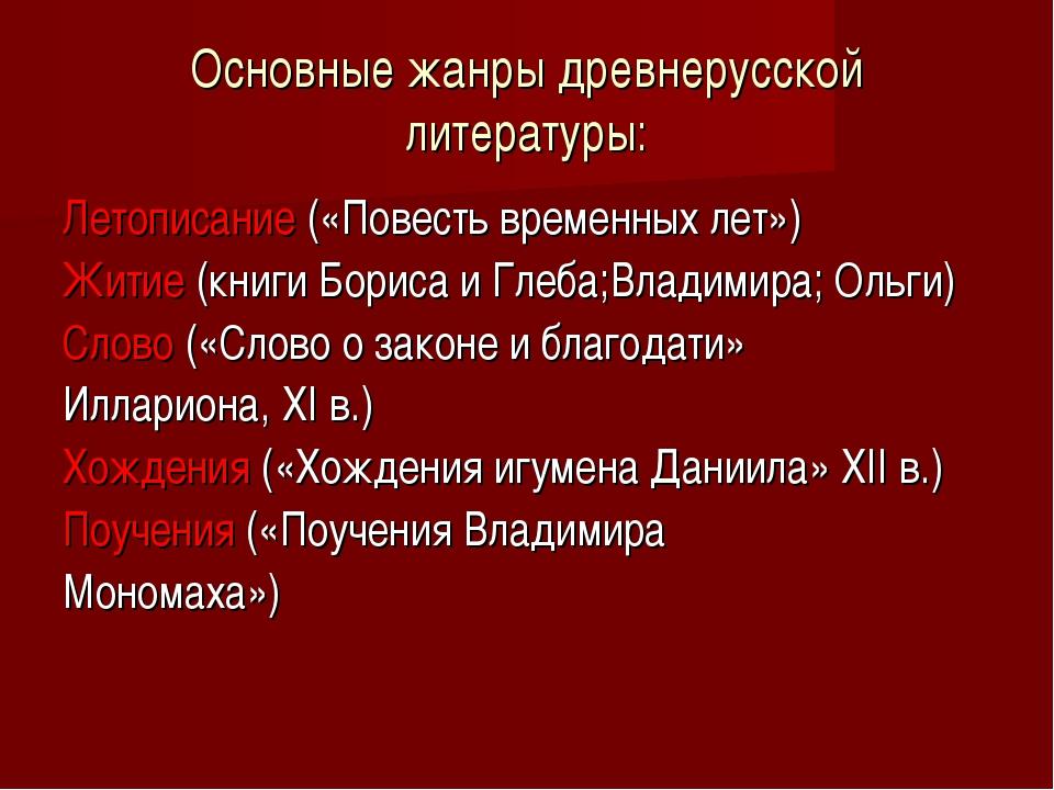 Основные жанры древнерусской литературы: Летописание («Повесть временных лет...