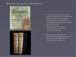 Значение баллад В.А.Жуковского Баллады Жуковского вызвали в русской литератур
