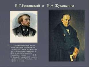 """В.Г.Белинский о В.А.Жуковском """"...Одухотворив русскую поэзию романтическими э"""