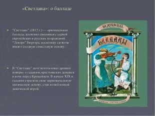 """«Светлана»: о балладе """"Светлана"""" (1812 г.) — оригинальная баллада, косвенно с"""