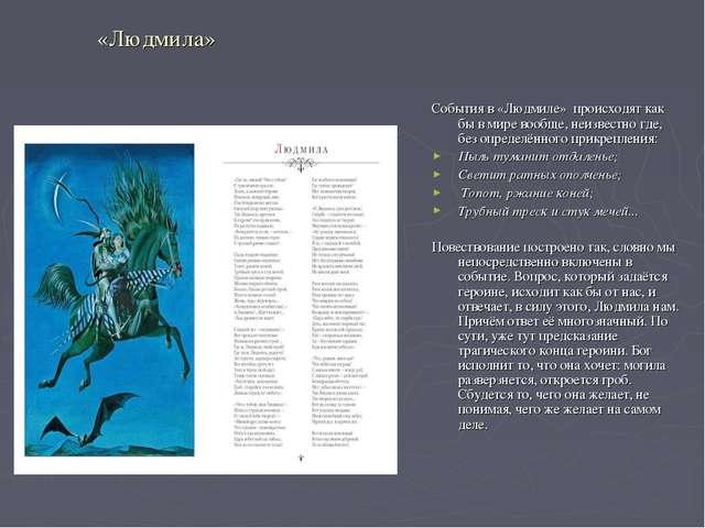«Людмила» События в «Людмиле» происходят как бы в мире вообще, неизвестно где...