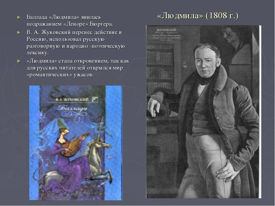 «Людмила» (1808 г.) Баллада «Людмила» явилась подражанием «Леноре» Бюргера. В...