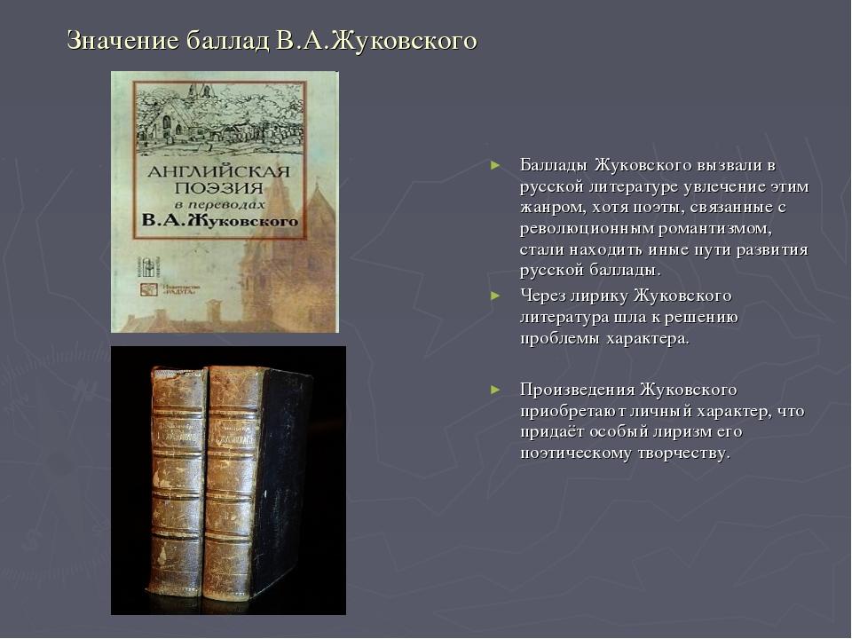 Значение баллад В.А.Жуковского Баллады Жуковского вызвали в русской литератур...