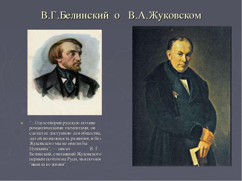 """В.Г.Белинский о В.А.Жуковском """"...Одухотворив русскую поэзию романтическими э..."""