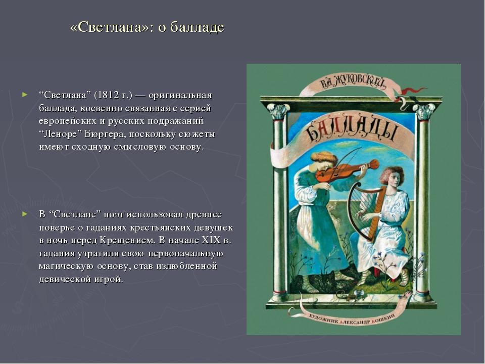 """«Светлана»: о балладе """"Светлана"""" (1812 г.) — оригинальная баллада, косвенно с..."""