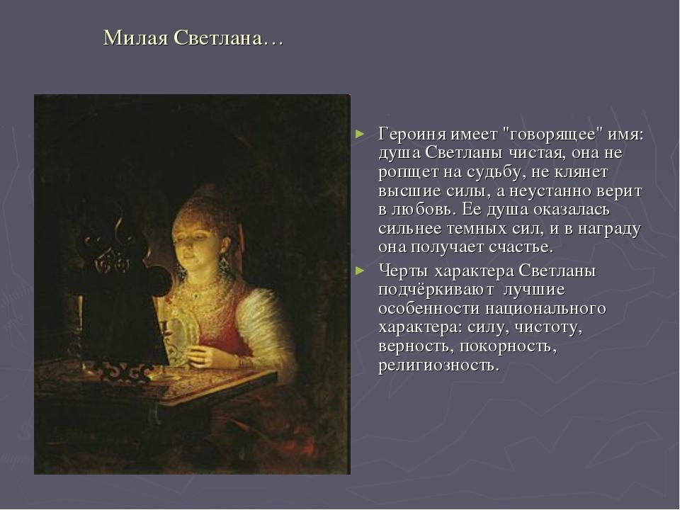 """Милая Светлана… Героиня имеет """"говорящее"""" имя: душа Светланы чистая, она не р..."""