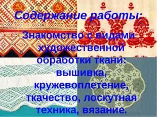 Содержание работы: Знакомство с видами художественной обработки ткани: вышивк