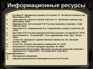 Информационные ресурсы Булавин Е. Деревянное кружево Костромы. В - Волжское к