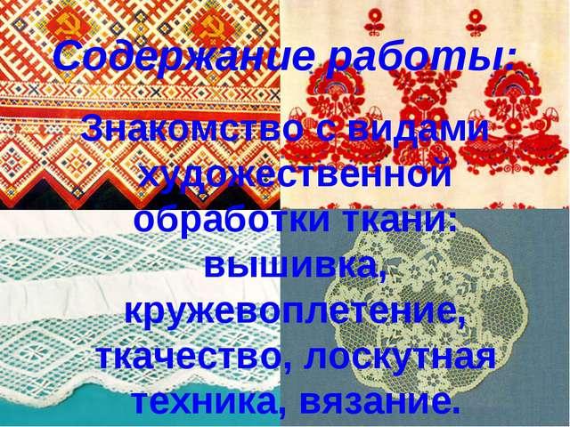 Содержание работы: Знакомство с видами художественной обработки ткани: вышивк...