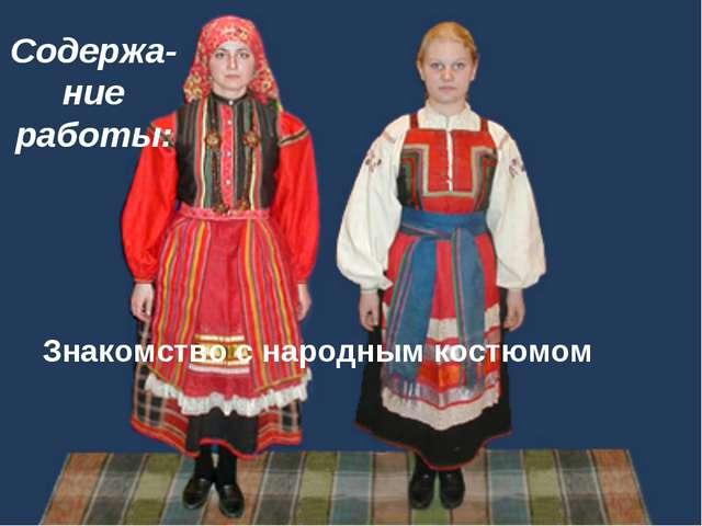 Содержа-ние работы: Знакомство с народным костюмом