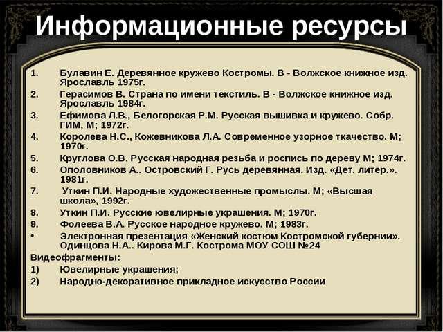 Информационные ресурсы Булавин Е. Деревянное кружево Костромы. В - Волжское к...