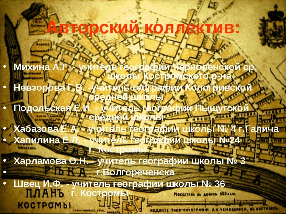 Авторский коллектив: Михина А.Г. - учитель географии Чернопенской ср.  шко...