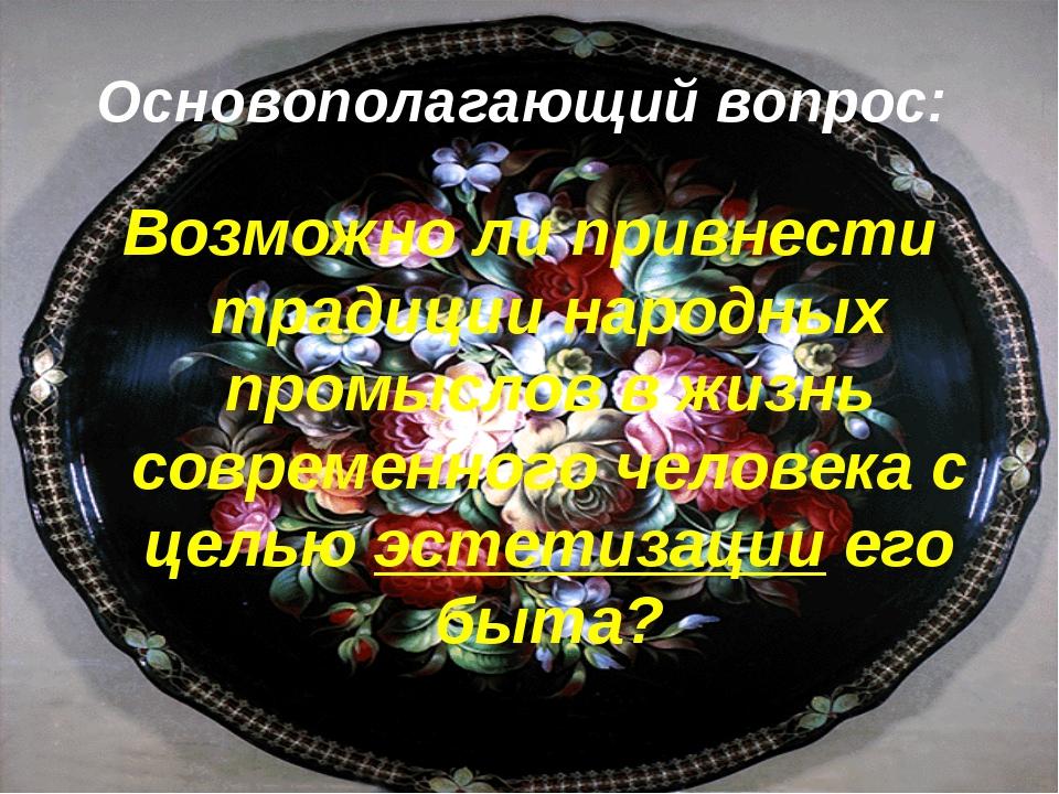 Основополагающий вопрос: Возможно ли привнести традиции народных промыслов в...