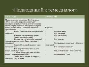 УЧИТЕЛЬУЧЕНИКИ Мы начинаем изучать роман И.А. Гончарова «Обломов». Этому п