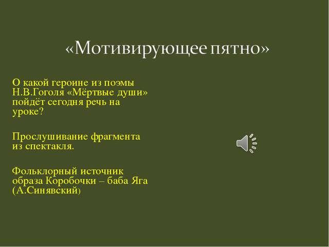 О какой героине из поэмы Н.В.Гоголя «Мёртвые души» пойдёт сегодня речь на уро...