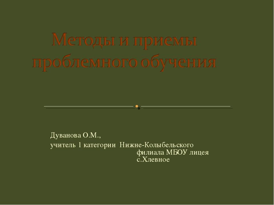 Дуванова О.М., учитель 1 категории Нижне-Колыбельского филиала МБОУ лицея с....