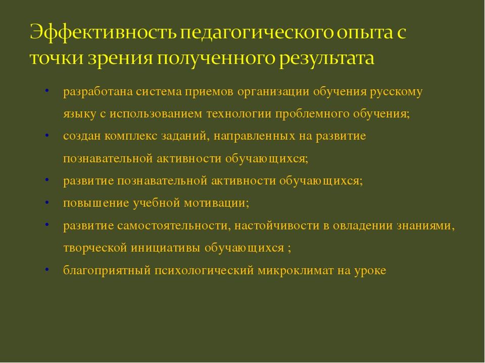 разработана система приемов организации обучения русскому языку с использован...