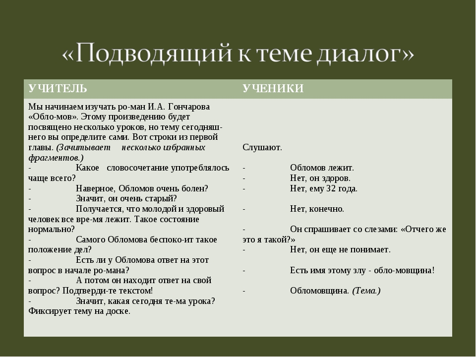УЧИТЕЛЬУЧЕНИКИ Мы начинаем изучать роман И.А. Гончарова «Обломов». Этому п...