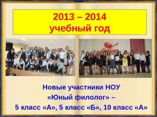 2013 – 2014 учебный год Новые участники НОУ «Юный филолог» – 5 класс «А», 5 к