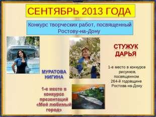 СЕНТЯБРЬ 2013 ГОДА Конкурс творческих работ, посвященный Ростову-на-Дону 1-е