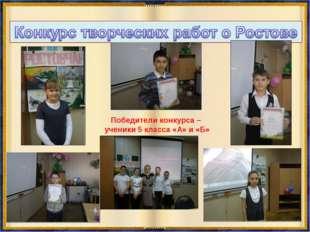 Победители конкурса – ученики 5 класса «А» и «Б»