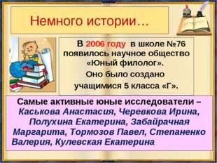Немного истории… В 2006 году в школе №76 появилось научное общество «Юный фил