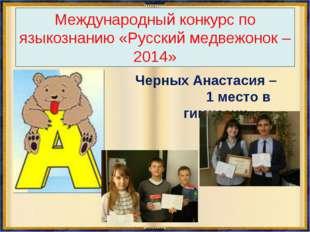 Международный конкурс по языкознанию «Русский медвежонок – 2014» Черных Анаст