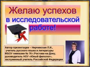 Автор презентации – Нерчинская Л.И., учитель русского языка и литературы МБОУ