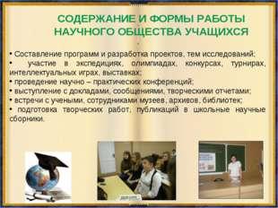 Составление программ и разработка проектов, тем исследований; участие в эксп