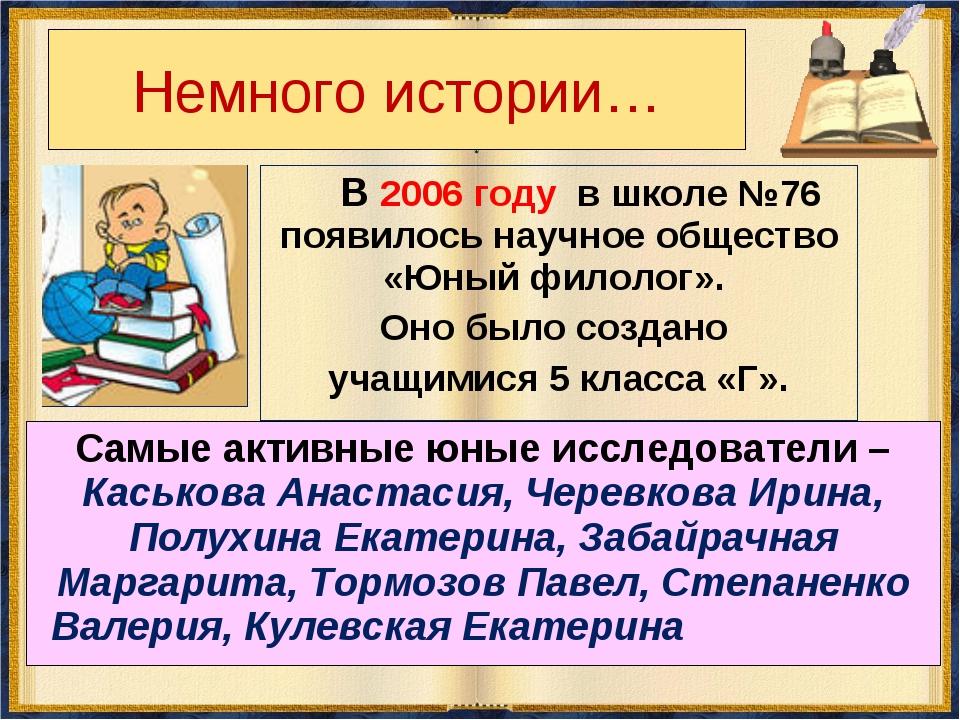 Немного истории… В 2006 году в школе №76 появилось научное общество «Юный фил...