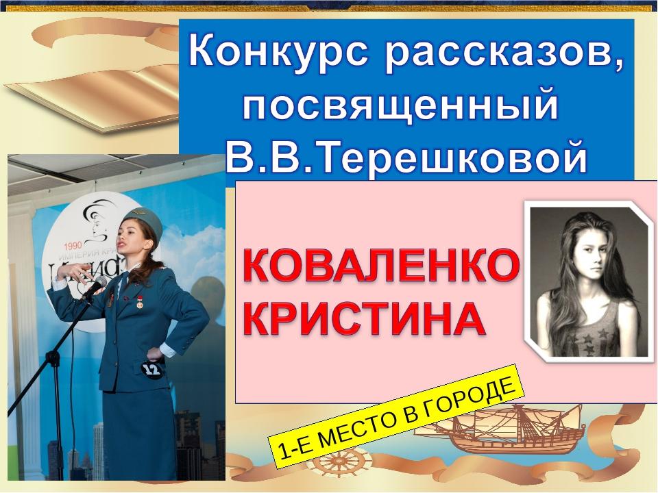 1-Е МЕСТО В ГОРОДЕ