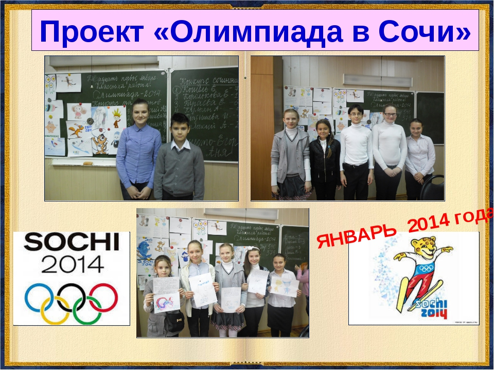 Проект «Олимпиада в Сочи» ЯНВАРЬ 2014 года