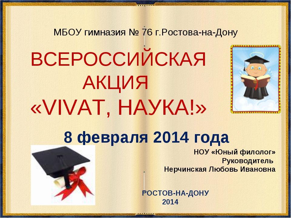 ВСЕРОССИЙСКАЯ АКЦИЯ «VIVAT, НАУКА!» 8 февраля 2014 года МБОУ гимназия № 76 г....
