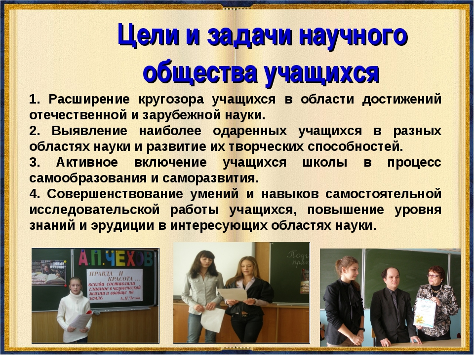 Цели и задачи научного общества учащихся 1. Расширение кругозора учащихся в...