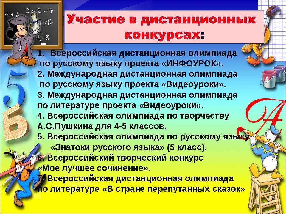 Всероссийская дистанционная олимпиада по русскому языку проекта «ИНФОУРОК». 2...