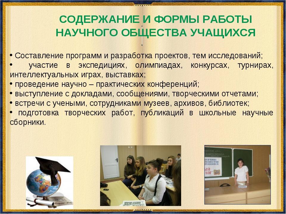 Составление программ и разработка проектов, тем исследований; участие в эксп...