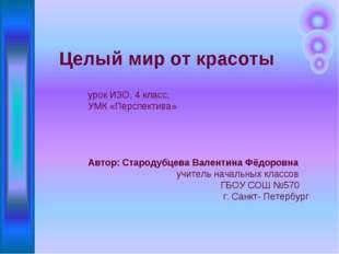 урок ИЗО, 4 класс, УМК «Перспектива» Автор: Стародубцева Валентина Фёдоровна