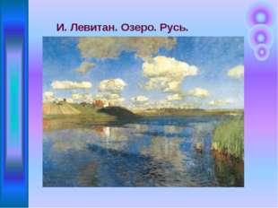 И. Левитан. Озеро. Русь.