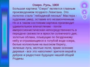 """Озеро. Русь, 1900 Большая картина """"Озеро"""" является главным произведением позд"""