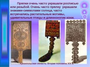 Прялки очень часто украшали росписью или резьбой. Очень часто прялку украша