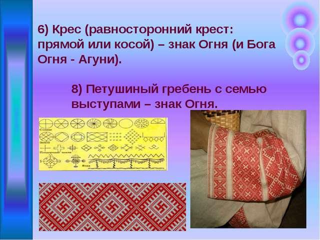 6) Крес (равносторонний крест: прямой или косой) – знак Огня (и Бога Огня - А...