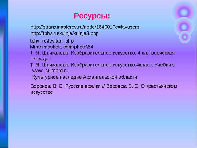  Ресурсы: tphv. ru\Ievitan. php Miranimashek. com\photo\54 Т. Я. Шпикалова....