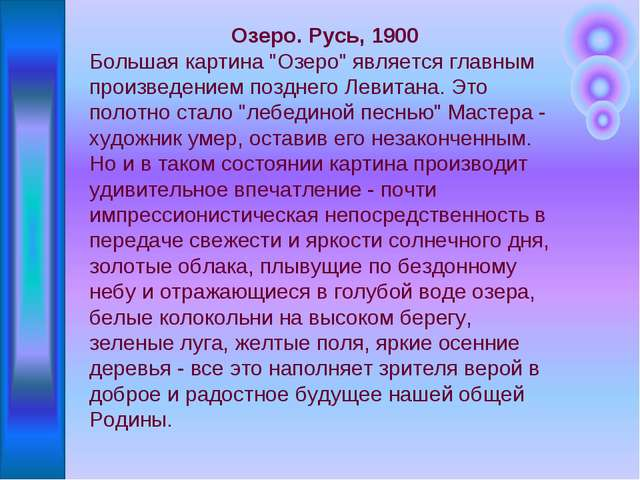 """Озеро. Русь, 1900 Большая картина """"Озеро"""" является главным произведением позд..."""