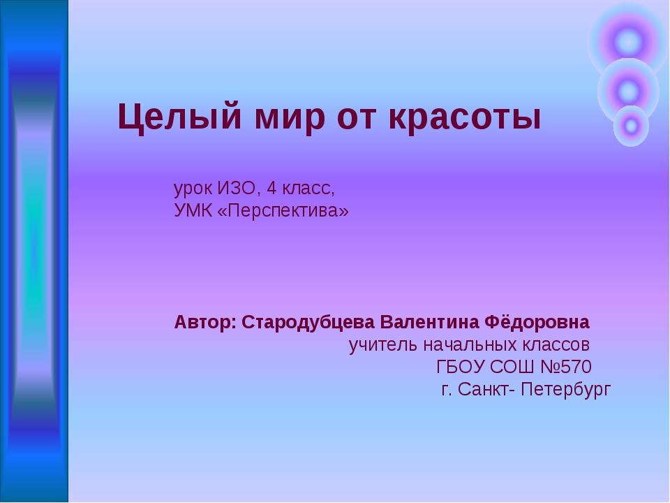 урок ИЗО, 4 класс, УМК «Перспектива» Автор: Стародубцева Валентина Фёдоровна...