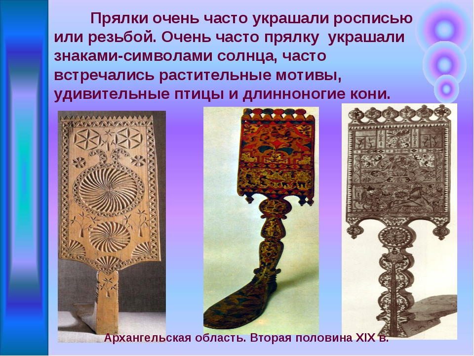 Прялки очень часто украшали росписью или резьбой. Очень часто прялку украша...