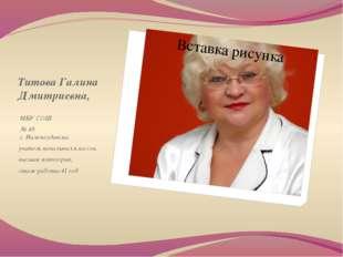 Титова Галина Дмитриевна, МБУ СОШ № 48 г. Нижнеудинска, учитель начальных кла