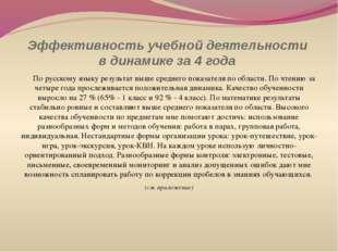 Эффективность учебной деятельности в динамике за 4 года По русскому языку рез